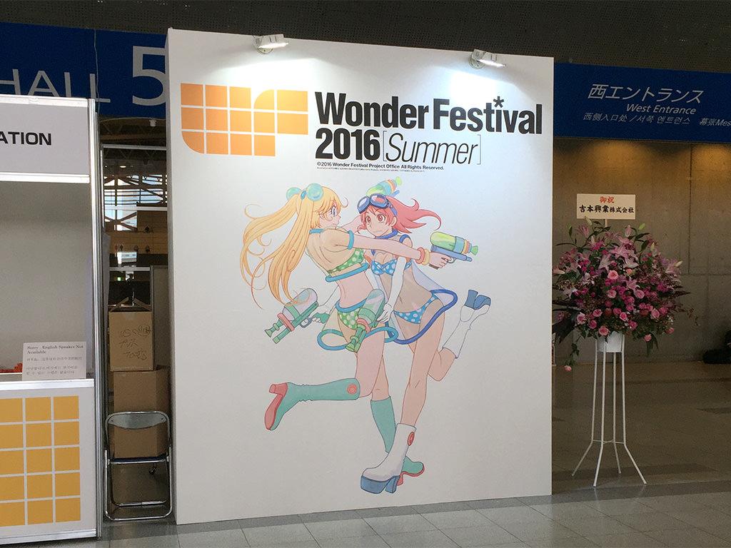 ワンダーフェスティバル 2016 夏 出展記 沢山のご来場に感謝!