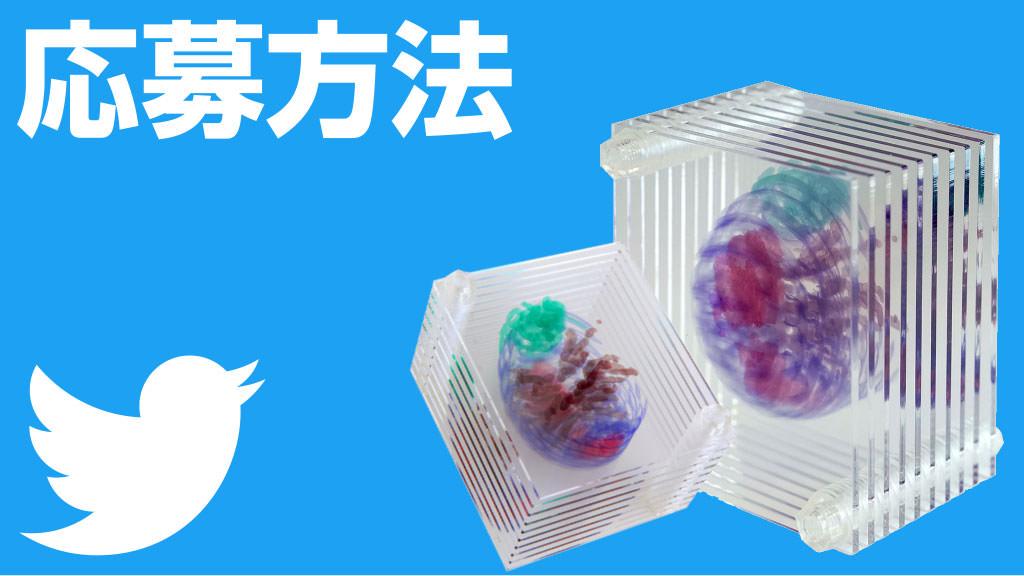 3D積層フィギュア ダンゴムシが当たる!応募はTwitterでフォロー&リツイート
