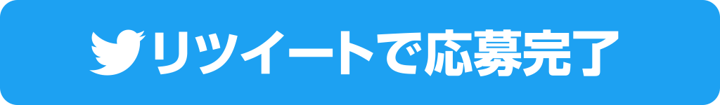 Twitterで応募 ステップ2 対象ツイートをリツイート