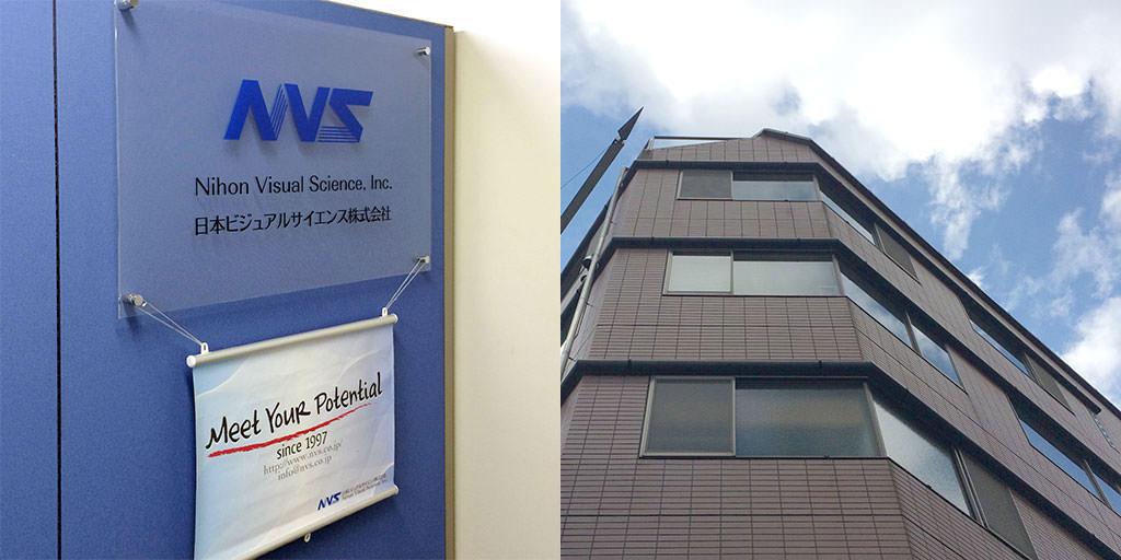 日本ビジュアルサイエンス(株)(通称NVS)について