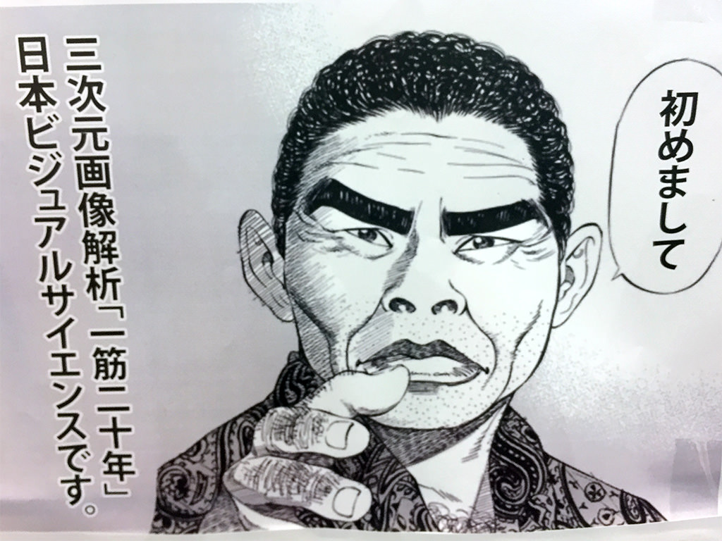 三次元画像解析 一筋20年の日本ビジュアルサイエンス