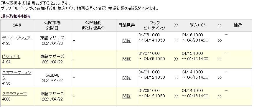 f:id:NY-okinawa:20210326043309j:plain