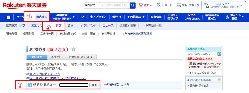 f:id:NY-okinawa:20210331035945p:plain