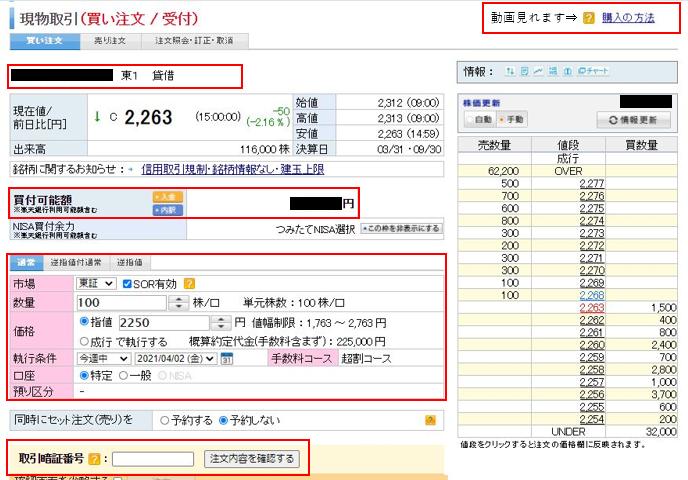 f:id:NY-okinawa:20210331040317p:plain