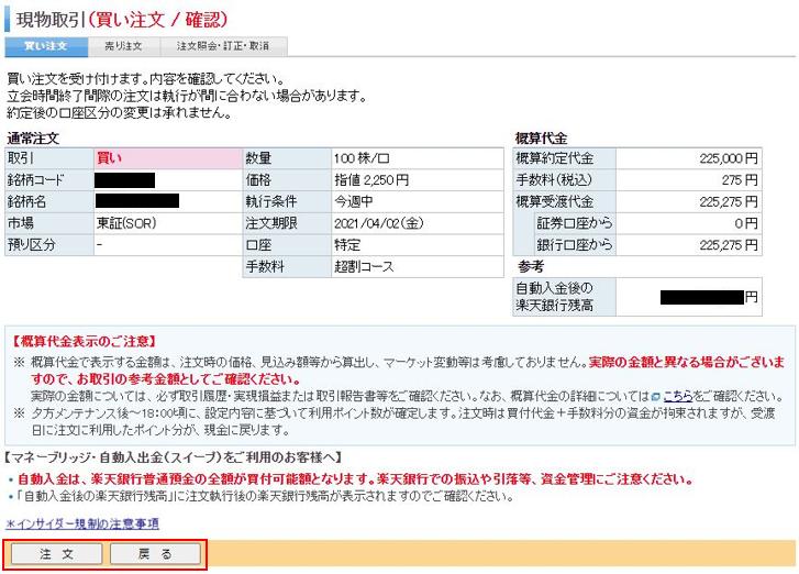 f:id:NY-okinawa:20210331040445p:plain