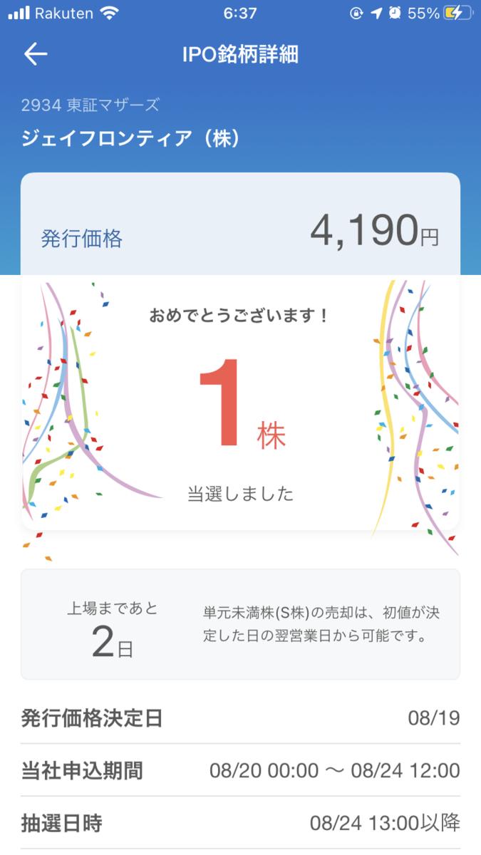 f:id:NY-okinawa:20210831051637p:plain
