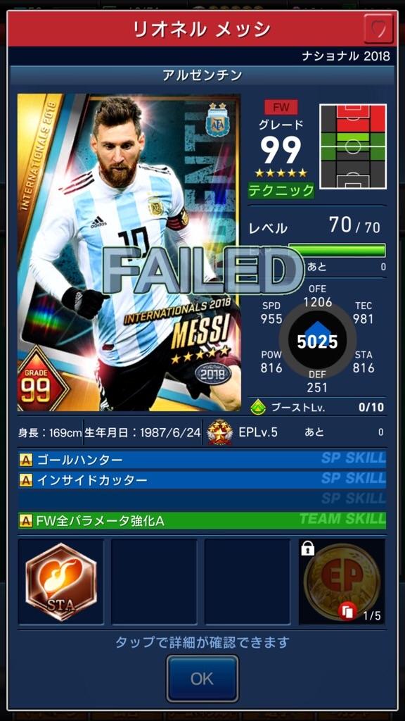 f:id:N_FOOTBALL:20190109122644j:image