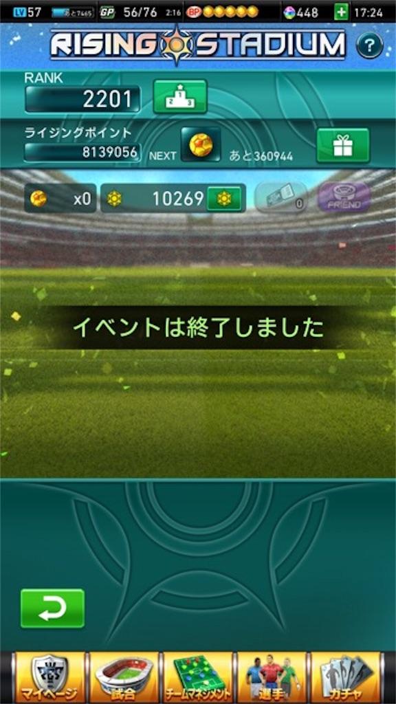 f:id:N_FOOTBALL:20190122220826j:image