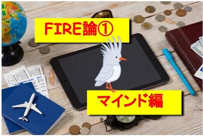 f:id:N_migratorybird:20210221105250j:plain