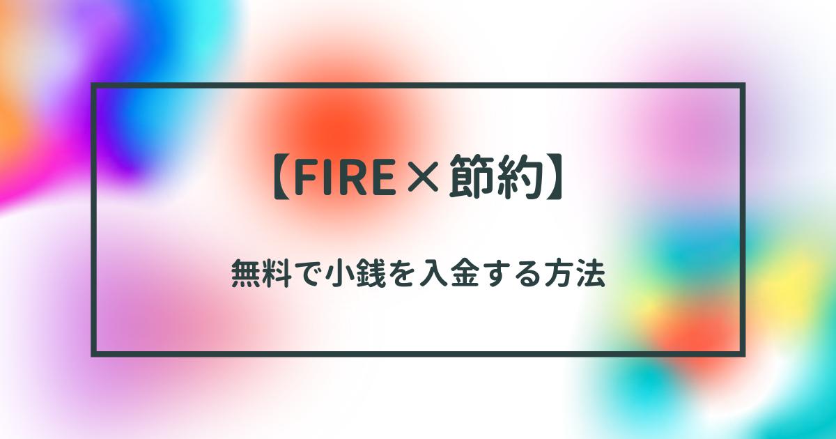 f:id:N_migratorybird:20210516101154p:plain