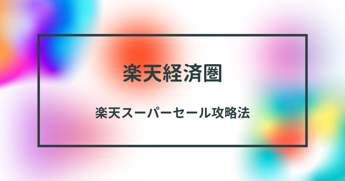 f:id:N_migratorybird:20210604225854p:plain