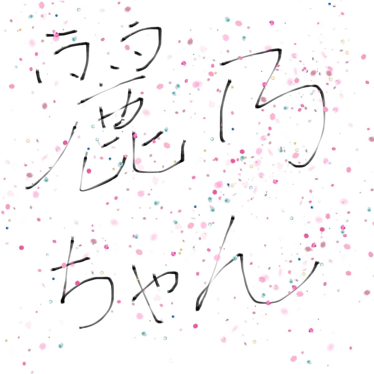 f:id:NaaaO-nogi:20200523214133j:plain