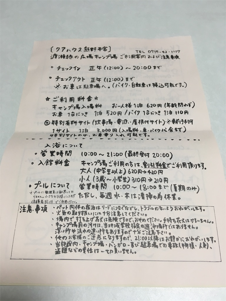 f:id:Nagai:20170912080313j:image