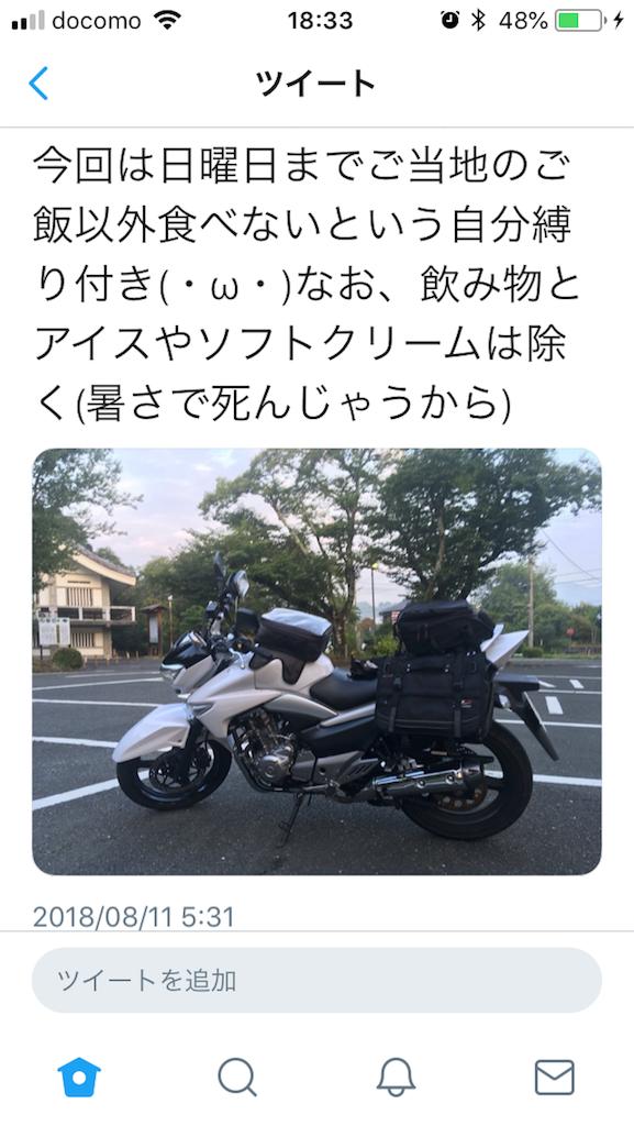 f:id:Nagai:20180818220737p:image