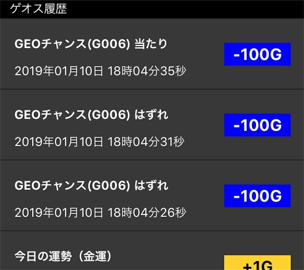 f:id:Nagai:20190113025624j:image