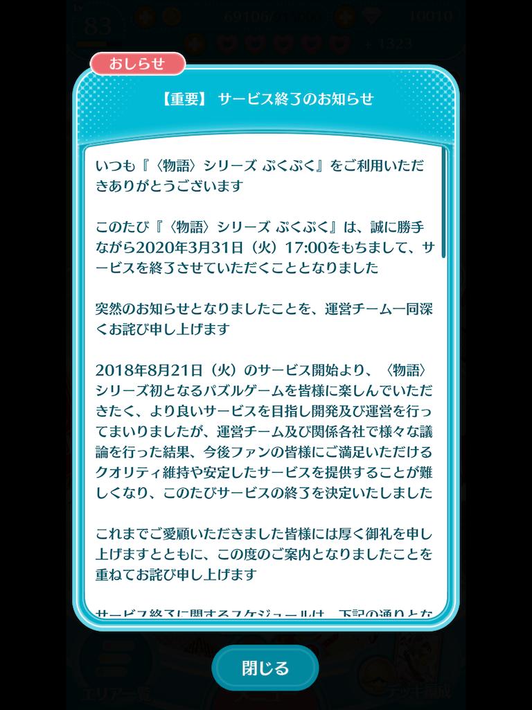 f:id:Nagai:20200308164442p:image