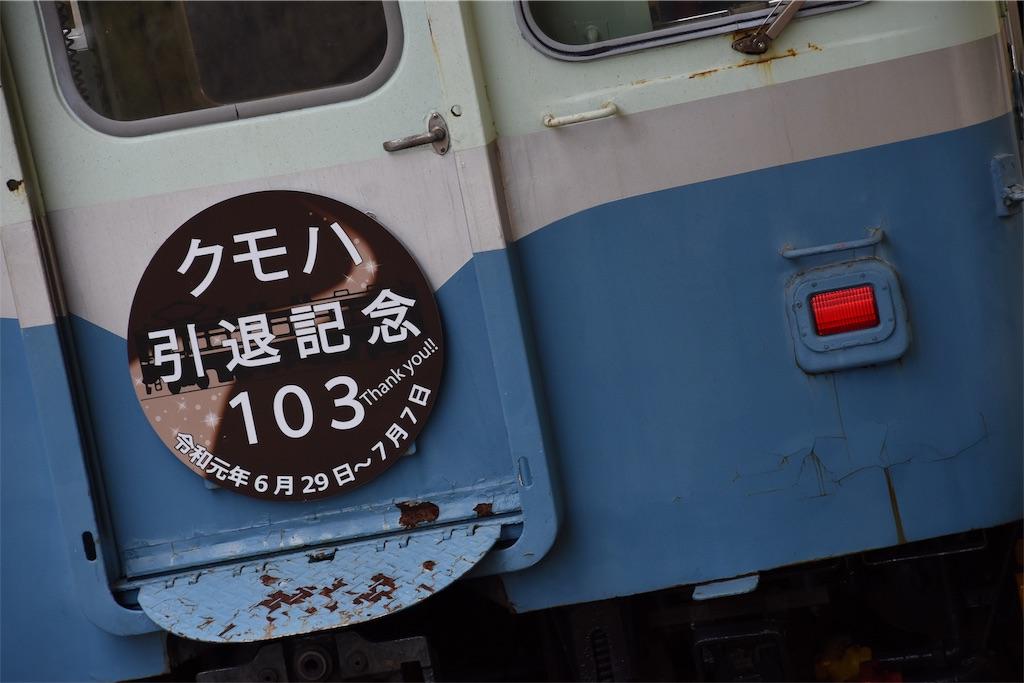 f:id:Nagaoka103:20190709203500j:image