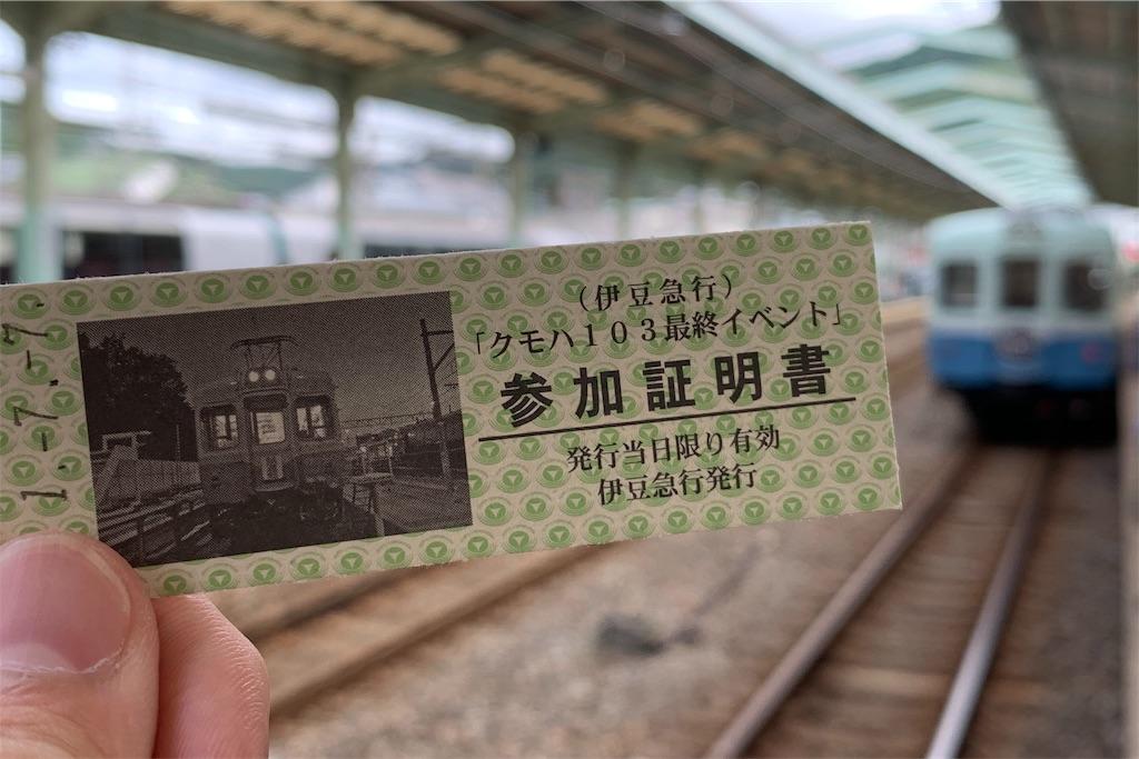 f:id:Nagaoka103:20190709203709j:image