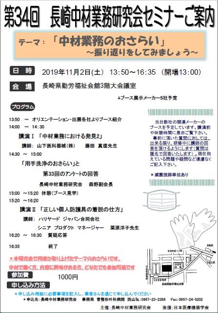 f:id:Nagasakichuzaiken:20190904025352j:plain