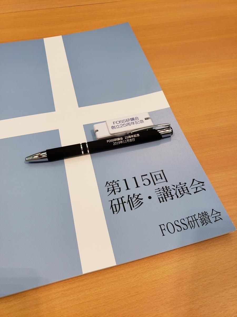 f:id:Nagasakichuzaiken:20191121232545j:plain