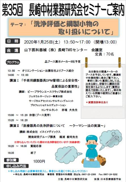 f:id:Nagasakichuzaiken:20191201110355j:plain