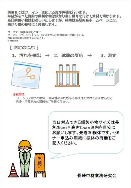 f:id:Nagasakichuzaiken:20191201110512j:plain