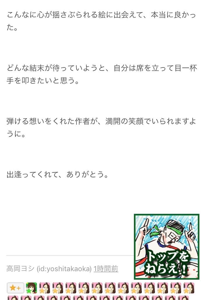 f:id:Nagi1995:20171203210158j:image
