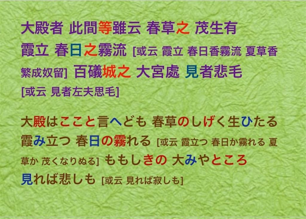 f:id:Nagi1995:20190510134103j:image
