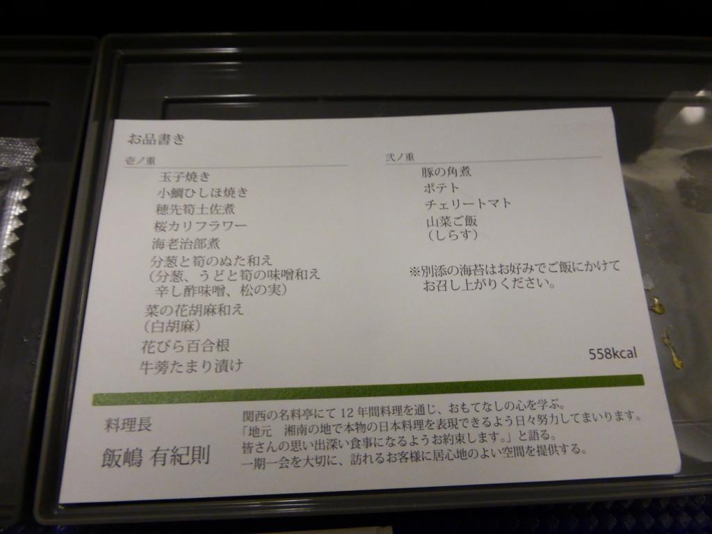 f:id:Nagoya1976:20160313222802j:plain