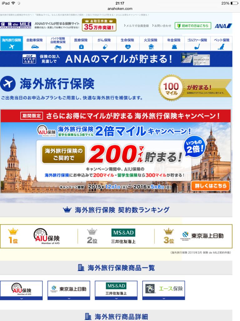 f:id:Nagoya1976:20160429125335p:plain