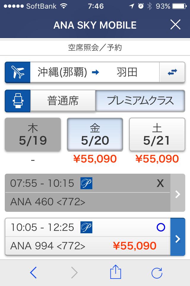 f:id:Nagoya1976:20160520195859p:plain