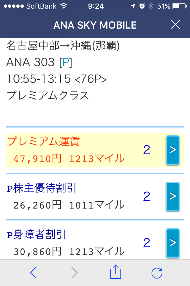 f:id:Nagoya1976:20160521092306p:plain