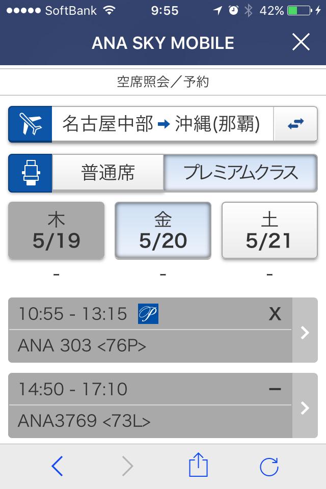 f:id:Nagoya1976:20160521093728p:plain