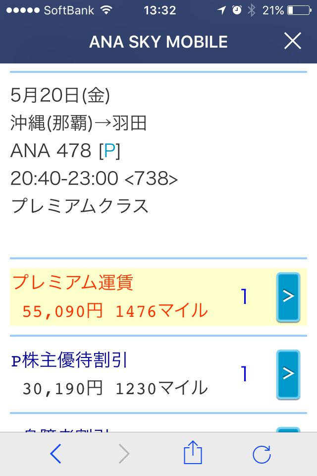 f:id:Nagoya1976:20160521134639p:plain