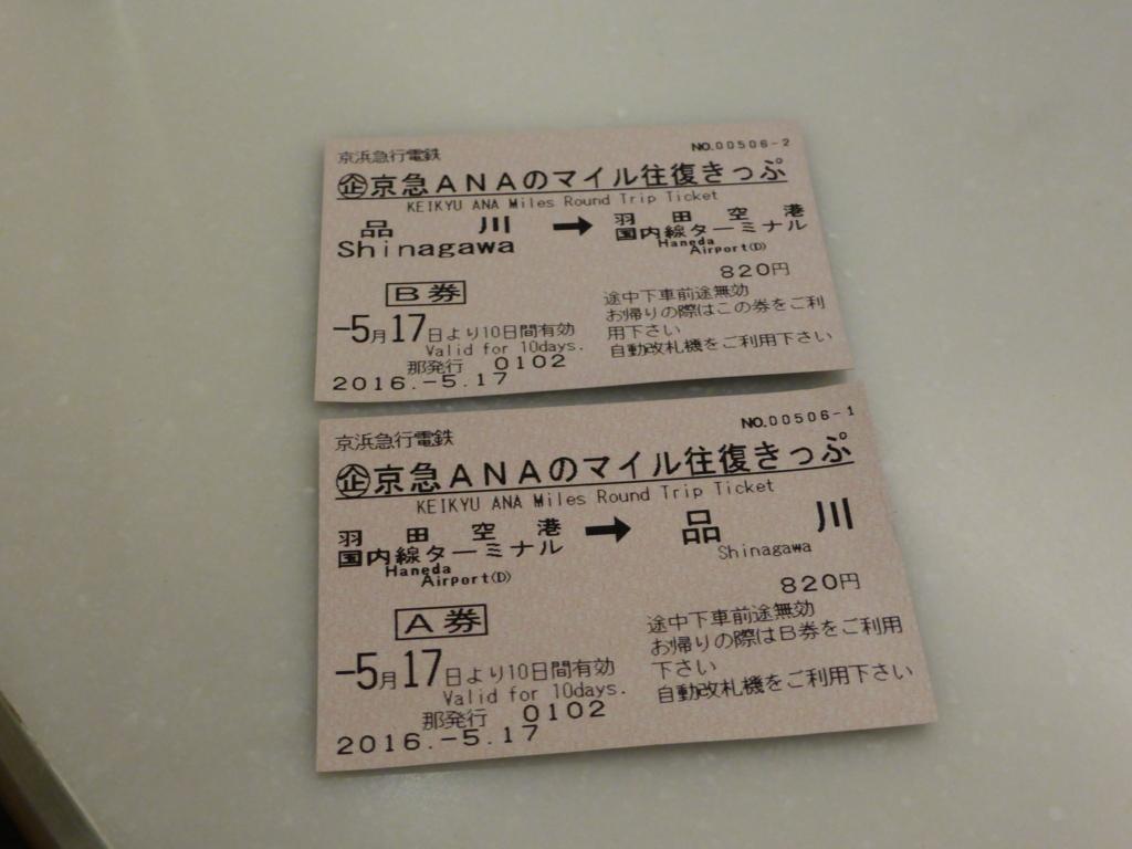 f:id:Nagoya1976:20160522204033j:plain
