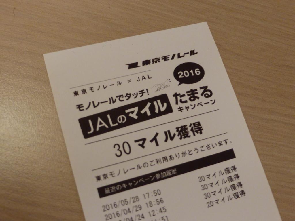 f:id:Nagoya1976:20160529083635j:plain