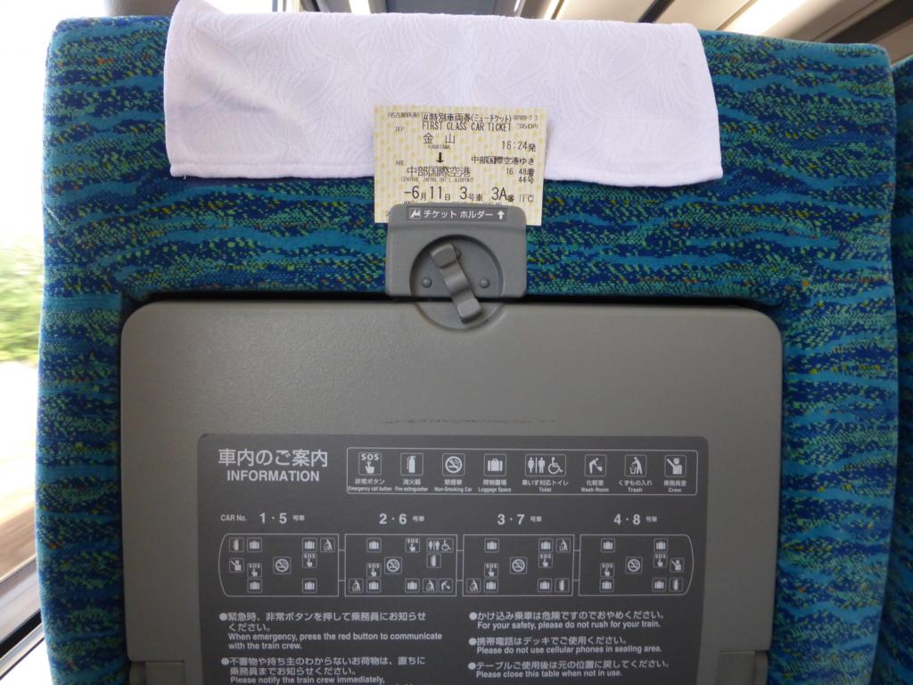 f:id:Nagoya1976:20160613213352j:plain