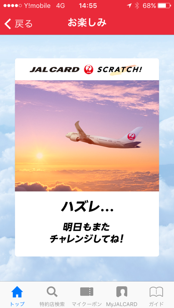 f:id:Nagoya1976:20160614160242p:plain