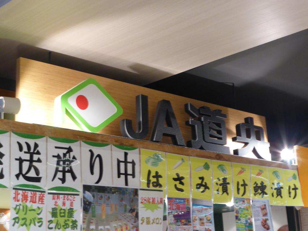 f:id:Nagoya1976:20160614174431j:plain