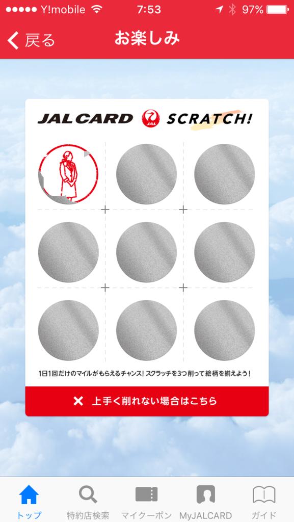 f:id:Nagoya1976:20160617092041p:plain