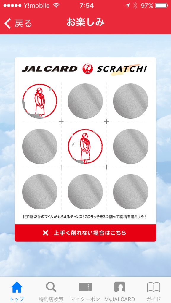 f:id:Nagoya1976:20160617092054p:plain