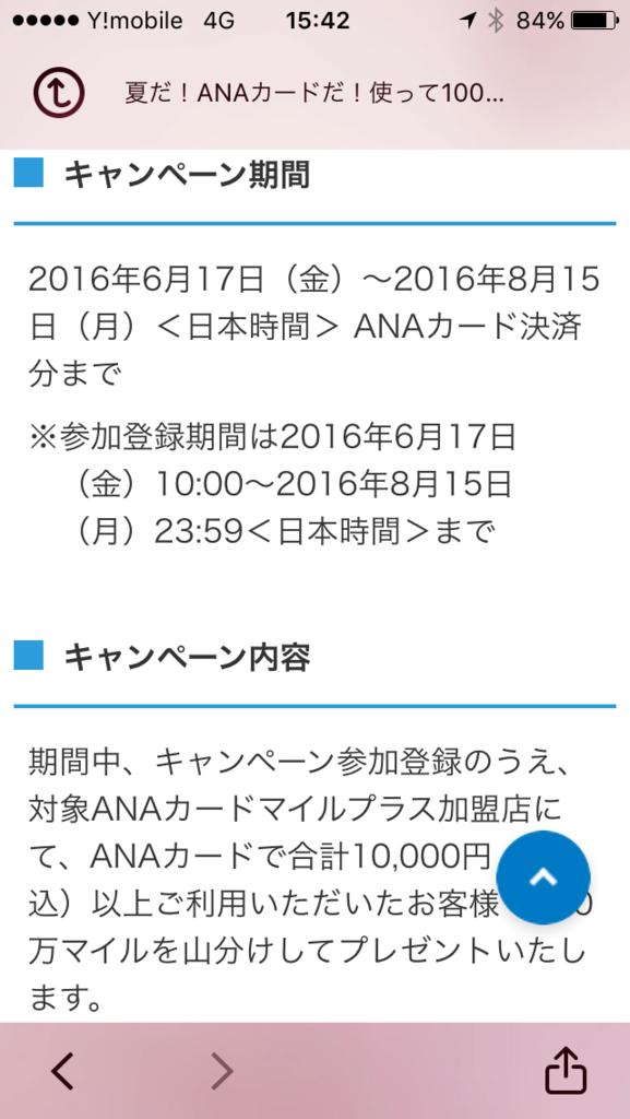 f:id:Nagoya1976:20160617171441p:plain