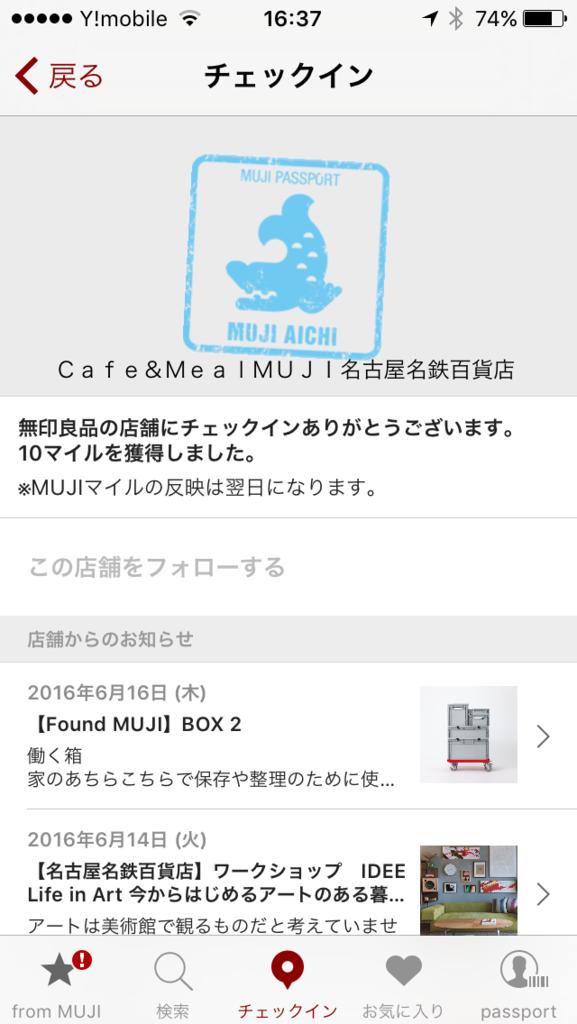 f:id:Nagoya1976:20160618083310p:plain