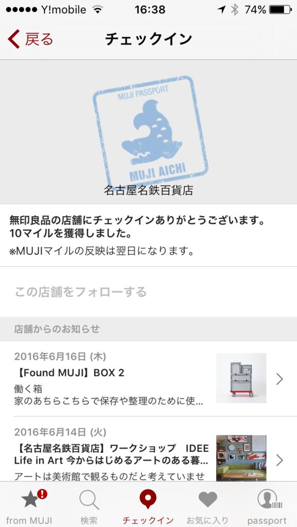 f:id:Nagoya1976:20160618083450p:plain