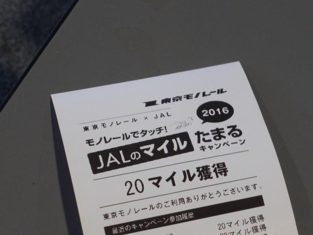 f:id:Nagoya1976:20160623201949j:plain