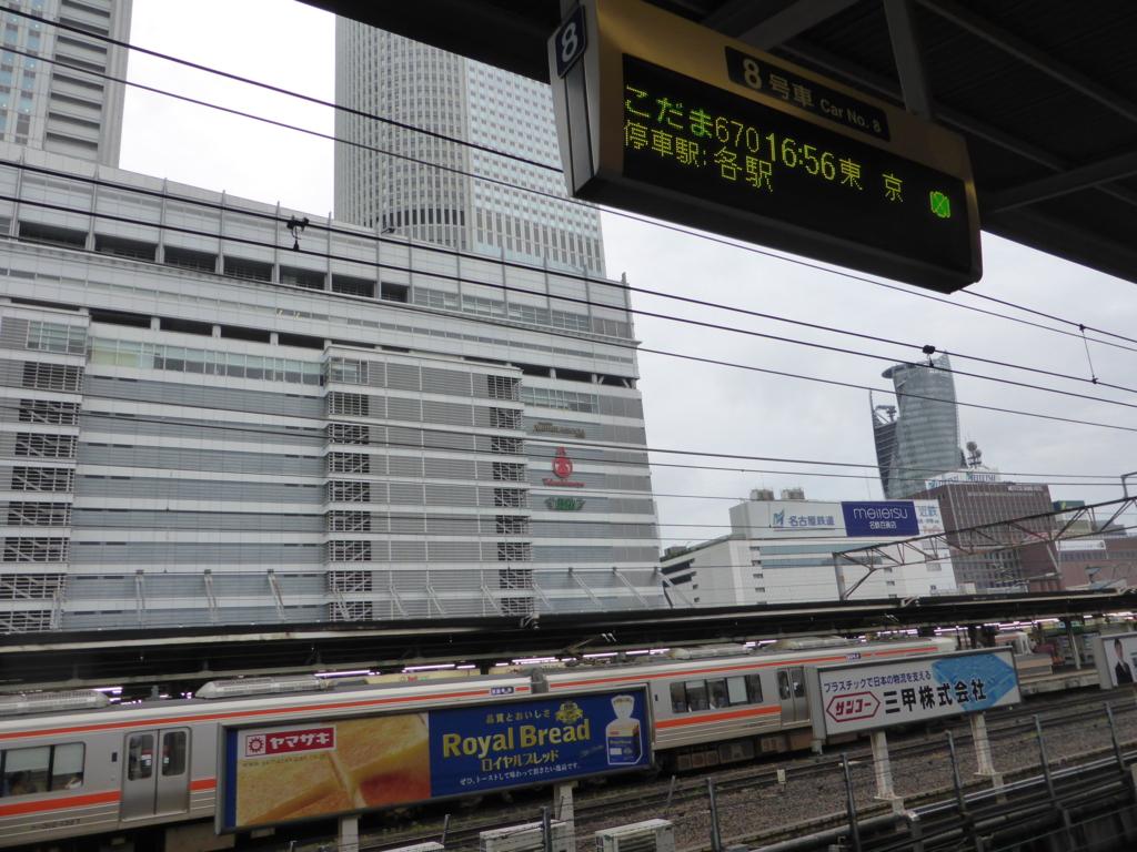 f:id:Nagoya1976:20160628113121j:plain