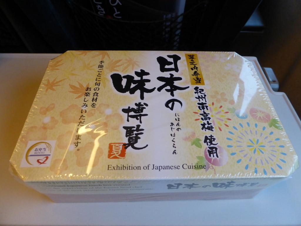 f:id:Nagoya1976:20160628121943j:plain