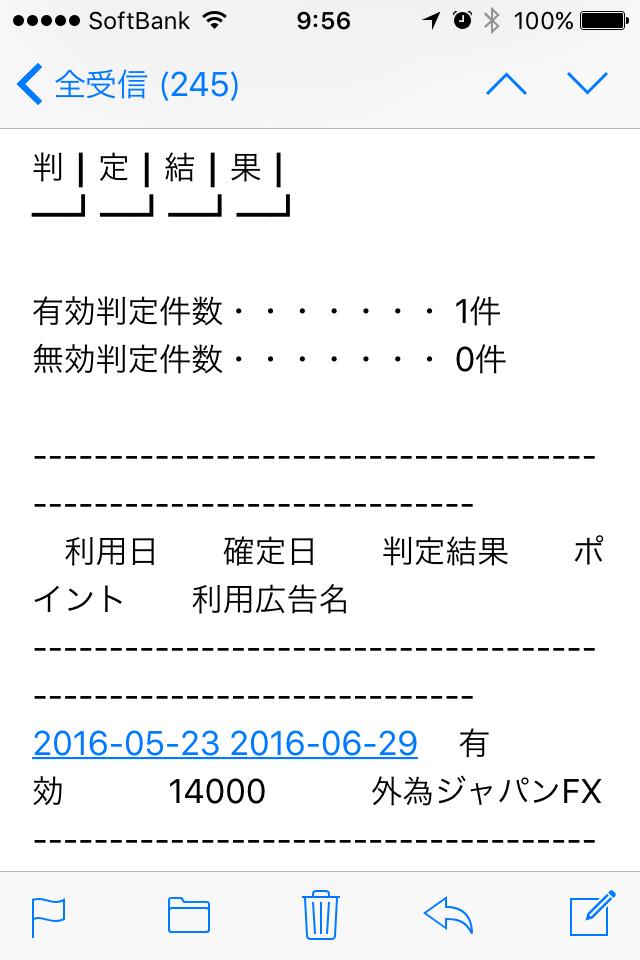 f:id:Nagoya1976:20160630104847p:plain