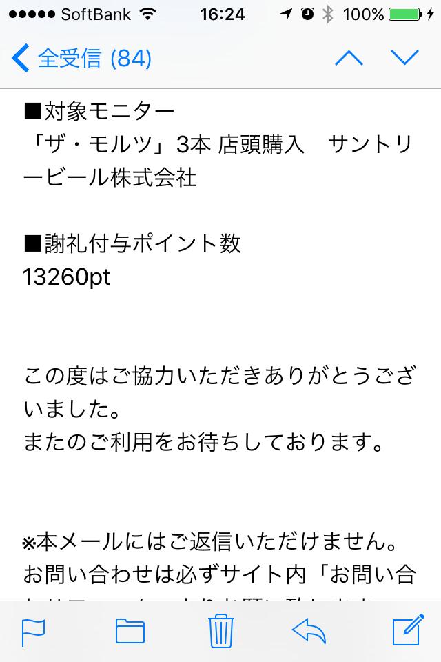 f:id:Nagoya1976:20160630164107p:plain