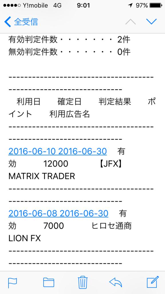 f:id:Nagoya1976:20160701102225p:plain